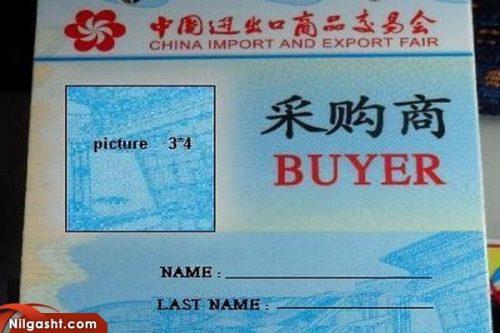 کارت ورود نمایشگاه گوانجو چین