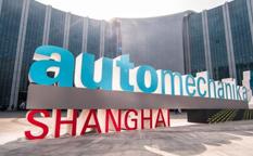 نمایشگاه اتومکانیکا شانگهای
