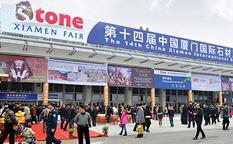 نمایشگاه بین المللی سنگ شیامن چین